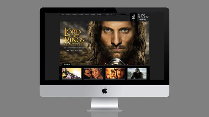 中视影视公司网站设计